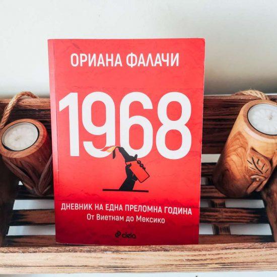 1968 Дневник на една преломна година